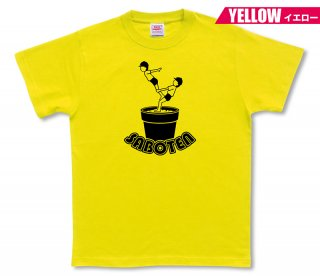 さぼてん Tシャツ