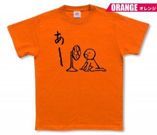 あー Tシャツ