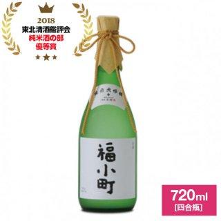 福小町 純米大吟醸(桐箱入り) 720ml