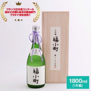 大吟醸 福小町(桐箱入) 1800ml