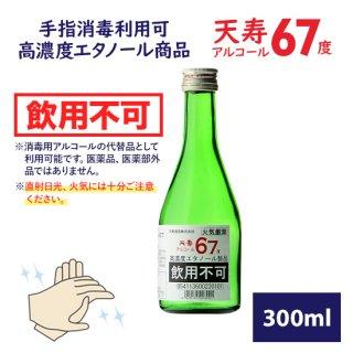【飲用不可】天寿 アルコール67度 300ml