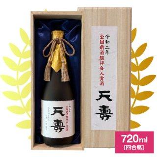<img class='new_mark_img1' src='https://img.shop-pro.jp/img/new/icons1.gif' style='border:none;display:inline;margin:0px;padding:0px;width:auto;' />全国新酒鑑評会  入賞酒「天寿」720ml