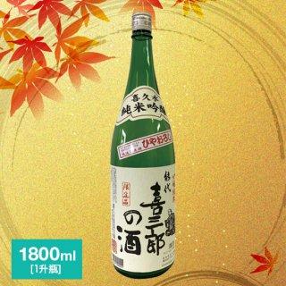 <img class='new_mark_img1' src='https://img.shop-pro.jp/img/new/icons1.gif' style='border:none;display:inline;margin:0px;padding:0px;width:auto;' />喜三郎の酒 ひやおろし 1800ml
