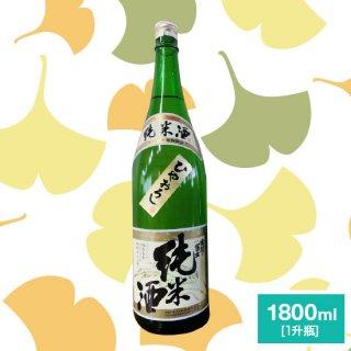 出羽の冨士 純米酒 ひやおろし 1800ml