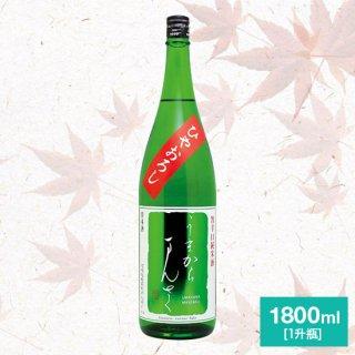 【9/17出荷開始】特別純米酒 ひやおろし うまからまんさく 1800ml