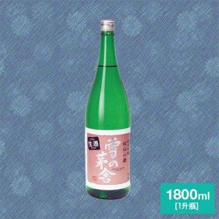 <img class='new_mark_img1' src='https://img.shop-pro.jp/img/new/icons1.gif' style='border:none;display:inline;margin:0px;padding:0px;width:auto;' />【12月中旬蔵元出荷予定】雪の茅舎 秘伝山廃生酒 1800ml