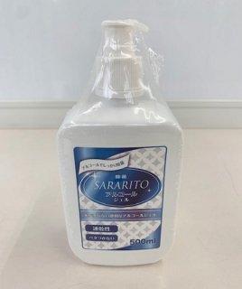 SARARITO アルコール除菌ジェル 500ml