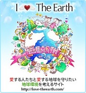 Ilove the earth