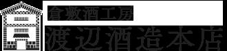 倉敷酒工房 渡辺酒造本店 オンラインストア
