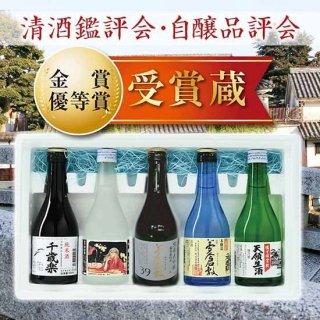 生酒・飲みくらべ<300ml×5本>