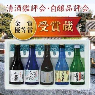 倉敷地酒生酒・飲みくらべ<300ml×5本>