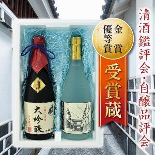 大吟醸・吟醸生貯蔵酒<720ml×2本>