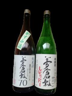☆数量限定☆ 本醸造しぼりたて&純米酒夢倉敷70かすみ酒1.8L 2本セット