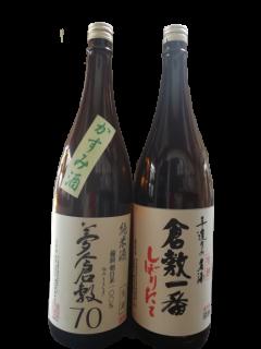 ☆数量限定☆ しぼりたて&純米酒夢倉敷70かすみ酒1.8L 2本セット