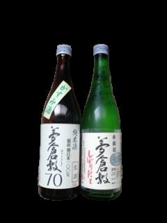 ☆数量限定☆ 本醸造しぼりたて&純米酒夢倉敷70かすみ720ml 2本セット