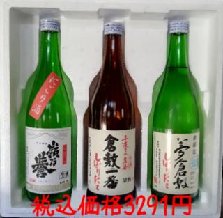 ☆数量限定☆にごり酒・しぼりたて・本醸造しぼりたて720ml×3本セット