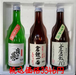 ☆数量限定☆にごり酒・しぼりたて・純米酒夢倉敷70かすみ 720ml×3本セット