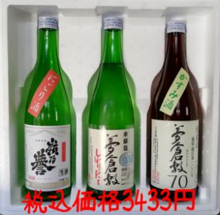 ☆数量限定☆にごり酒・本醸造しぼりたて・純米酒夢倉敷70かすみ 720ml×3本セット