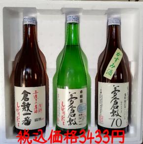 ☆数量限定☆しぼりたて・本醸造しぼりたて・純米酒夢倉敷70かすみ 720ml×3本セット