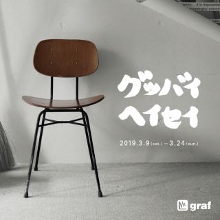 [ グッバイヘイセイ ] ad Plankton Chair  [ ad プランクトンチェア ]