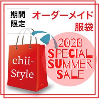 2020夏服詰込みスペシャル服袋(Moyen)