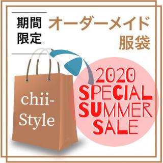 2020夏服詰込みスペシャル服袋(Grand)