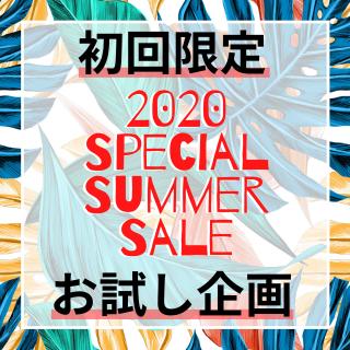 【初回限定】2020ss ワンコーデ完成服袋