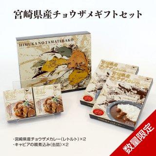 宮崎県産チョウザメギフトセット