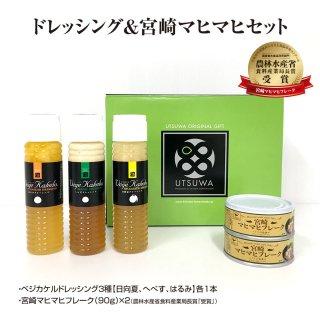ドレッシング&宮崎マヒマヒセット