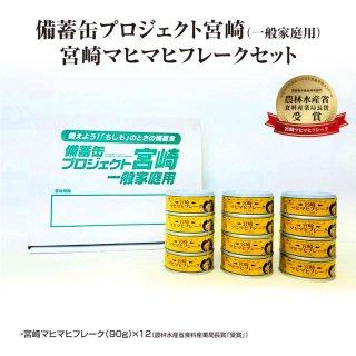 備蓄缶プロジェクト宮崎(一般家庭用)宮崎マヒマヒフレークセット