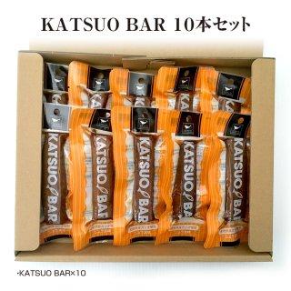 KATSUO BAR 10本セット