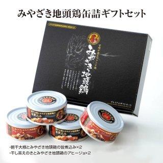 みやざき地頭鶏缶詰ギフトセット