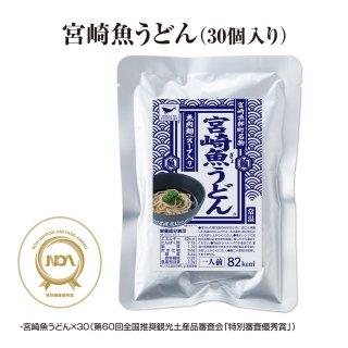 宮崎魚うどん(30個)