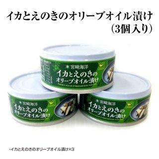 宮崎海洋イカとえのきのオリーブオイル漬け(3個入り)