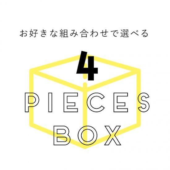 生スイートポテト<br />選べる4個ボックス