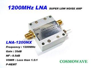 高性能 1200MHzプリアンプユニット LNA-1200NX