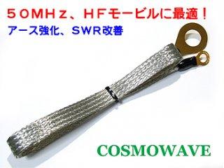 モービルのアース強化  平編アース線 金メッキ端子 100cm
