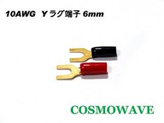金メッキ Yラグ端子 10AWG用 ネジ径6mm