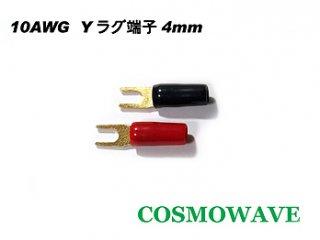 金メッキYラグ端子 10AWG用 ネジ径4mm