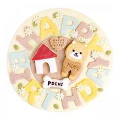 特大プレートクッキー お誕生日(わんちゃん)