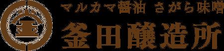 【公式オンラインショップ】マルカマ醤油 さがら味噌 釜田醸造所 MARUKAMA
