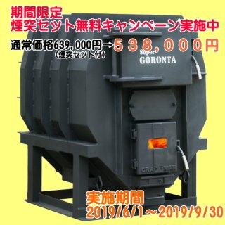 キャンペーン商品 スーパーゴロン太+煙突セット