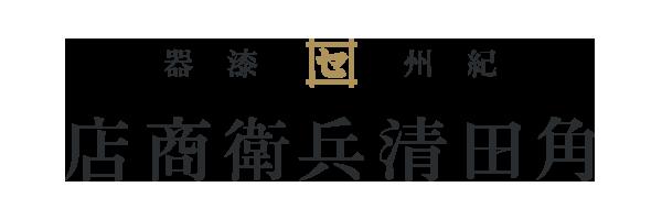 角田清兵衛商店 オンラインショップ