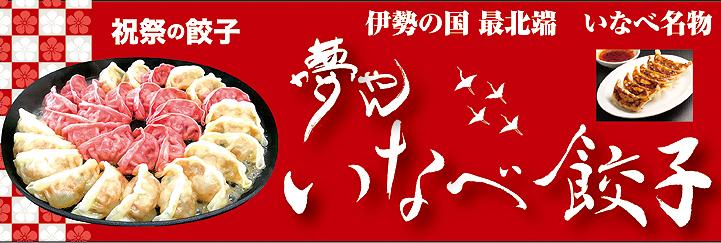 三重県いなべ市特産品 祝祭の紅白餃子 夢やん いなべ餃子