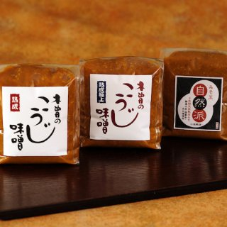 味噌玉づくり 長期熟成こうじ味噌 3種セット