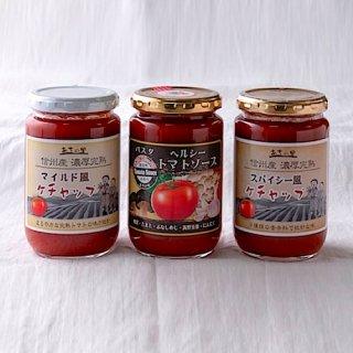 『濃厚完熟 トマトソース 3本セット』