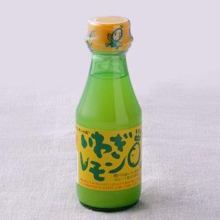 岩城島産『レモン搾り』100%ストレート果汁