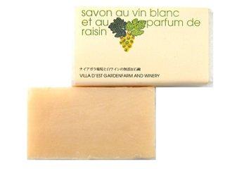 無添加石けん(ナイアガラ葡萄と白ワイン)