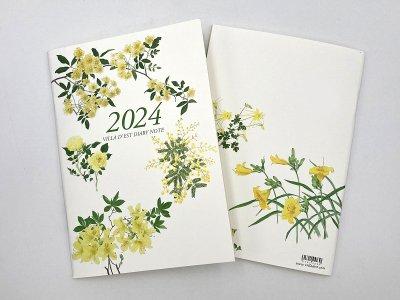 2020年 A5 ダイアリーノート