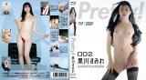 Pretty!BD版/黒川すみれ